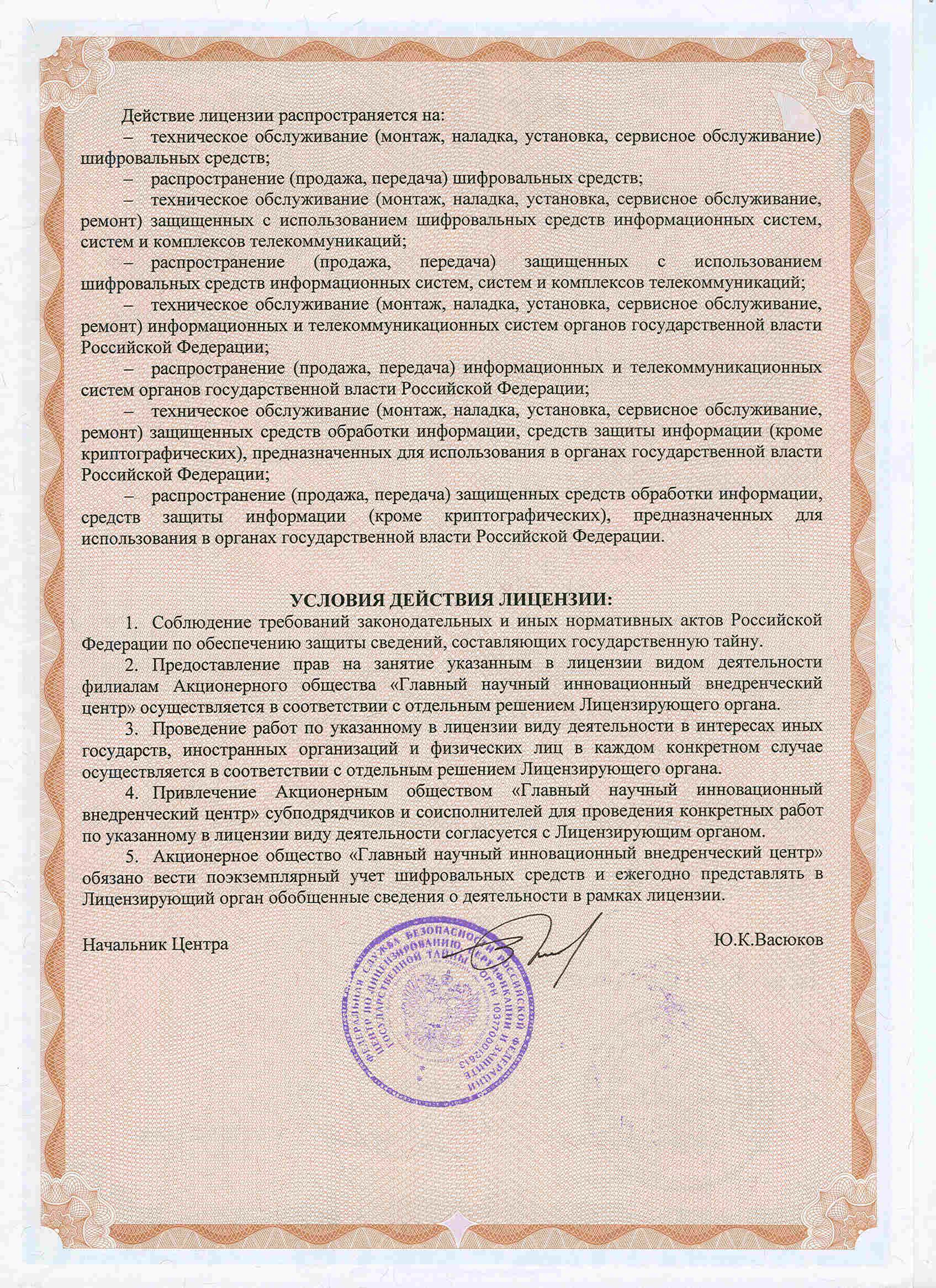 Справочник Субъекты Российской Федерации
